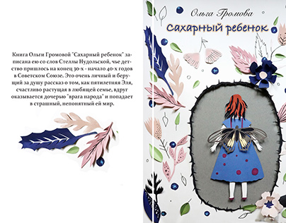 Paper illustration for book cover.