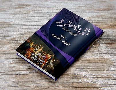cover book غلاف مذكرة المايسترو فى المواد الفلسفية