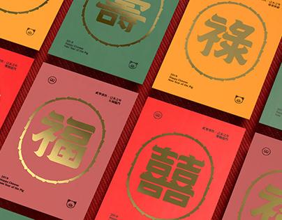 二零一九新年賀卡 | 福祿壽囍