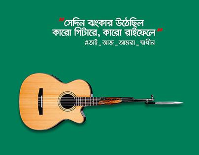 NESCAFÉ Bangladesh Independence Day 2018