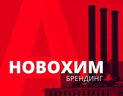 Novochim Website and Corporate Identity Design