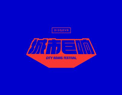 City Roars Fest 城市巨响音乐节 PROMO VIDEO