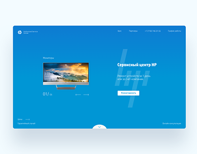 Landing page for HP service