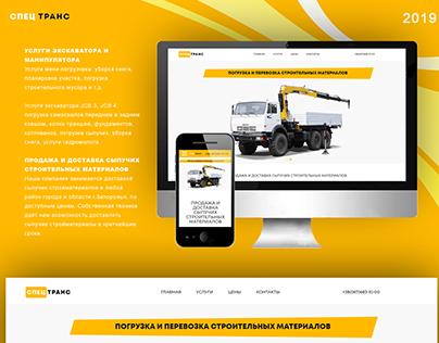 СПЕЦ ТРАНС - разработка дизайна сайта