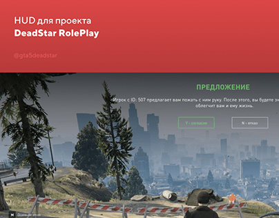 HUD - GTA 5 RP DeadStar