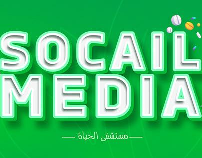 Al Hayat Hospital - Socail Media - 2020