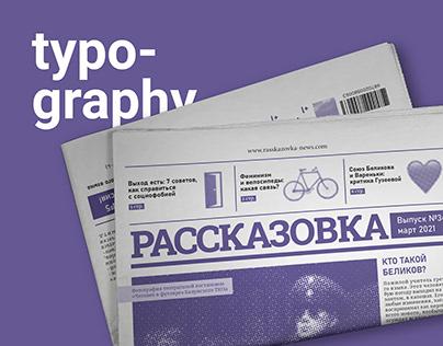 Типографика #2
