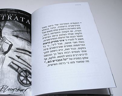 Book design | ליסיסטרטה ומצו׳איזם