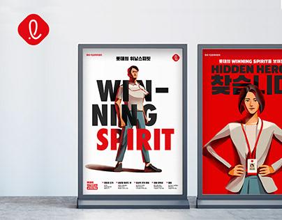 LOTTE Winning-Spirit Poster