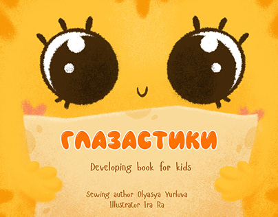 Developing book for kids