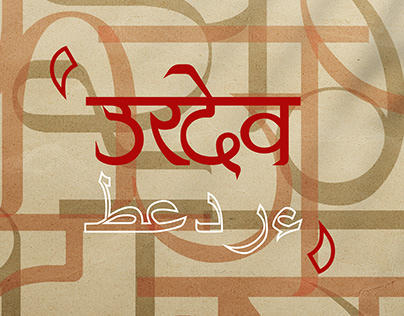 Urdu inspired Devanagari typeface: Urdev.