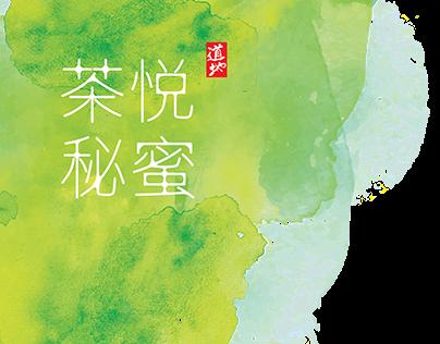 Taoti Green Tea 20th Anniversary Repackaging Design