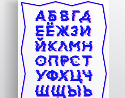 AcidQuel Font