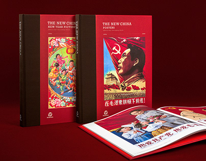 The New China - New Year Pictures & Posters