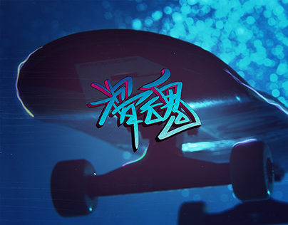Skate Our Souls l Opening Titles