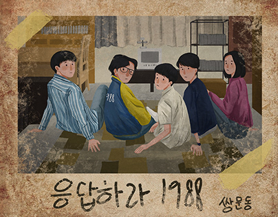 Reply 1988 Fanart