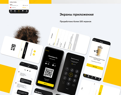Mobile application Coffee shops membership