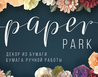 Paper park\ Бумажный парк