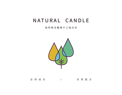 森森不息植物蠟燭品牌識別標誌 natural candle logo