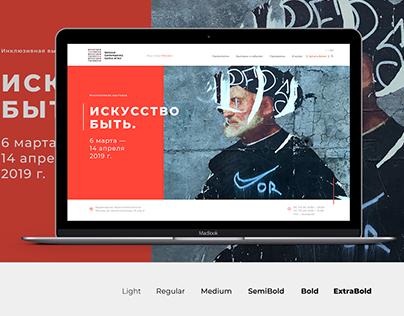 NCCA — redesign website for contemporary art museum