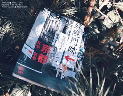 封面設計:No.383《聯合文學》雜誌 UNITAS MAGZINE Cover Design