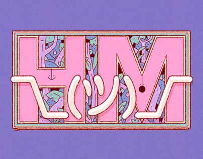 • ¯\_(ツ)_/¯ HM • exhibition •