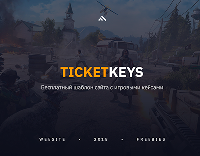 TICKET KEYS — #freebies шаблон сайта