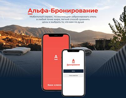 Альфа-Бронирование/Mobile app