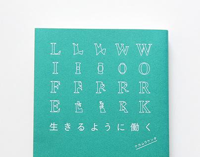 生きるように働く Book Design