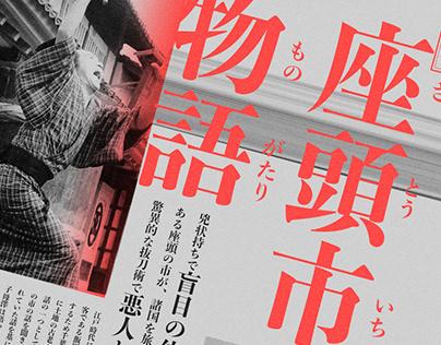 Tale of Zatoichi - Poster Design