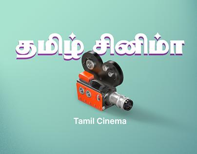 Tamil Cinema - Type Design