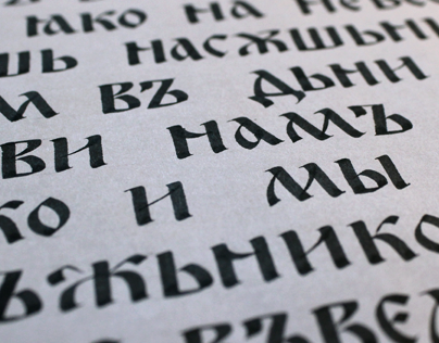Daily practice I: cyrillic calligraphy