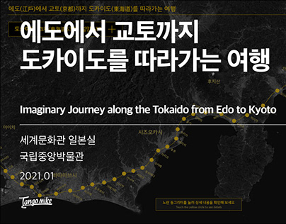 에도에서 교토까지 도카이도를 따라가는 여행