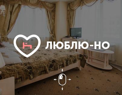 Гостиница Люблю-Но