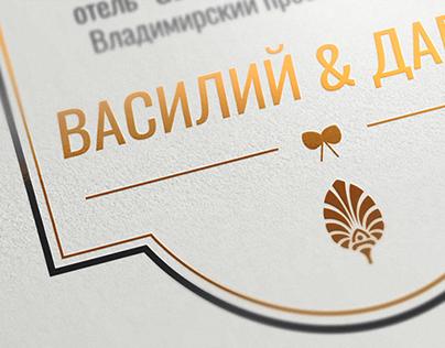 Wedding invitation for Vasiliy and Darya