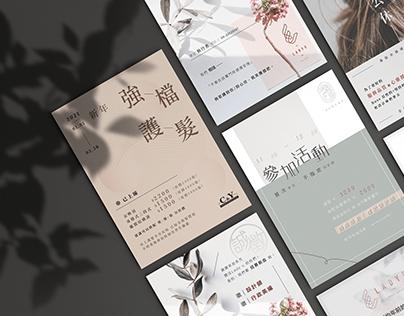 文青簡約風海報設計