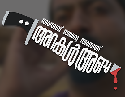 Malyalam Typography Experiment