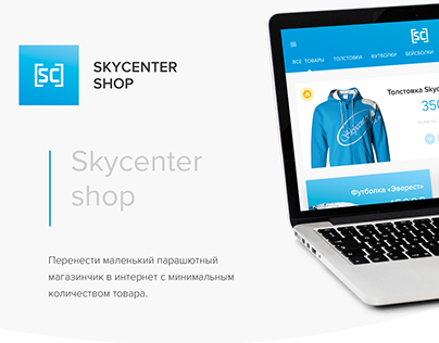 Skycenter.shop