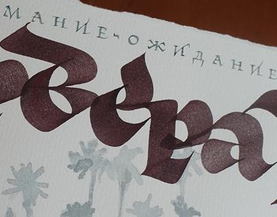 Calligraphy: Timur, Vera, Uliana