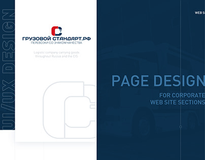 Page design for corporate web site