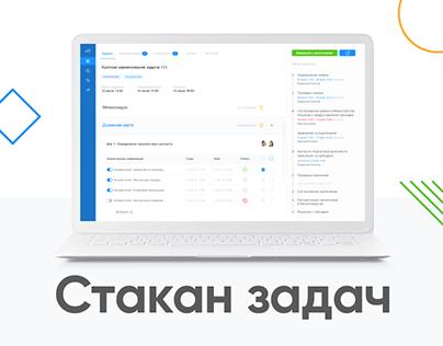 Стакан задач для Российского экспортного центра