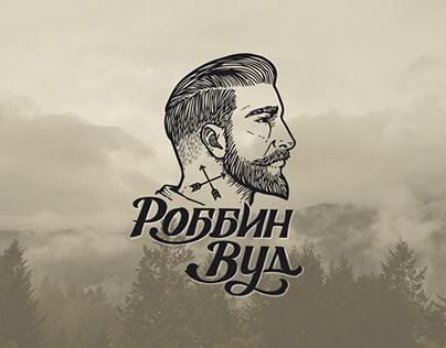 Нейминг и фирменный стиль ROBBIN WOOD