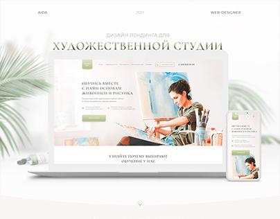 Landing page design for an art studio