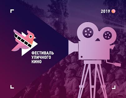 Фестиваль уличного кино | обновление фирменного стиля