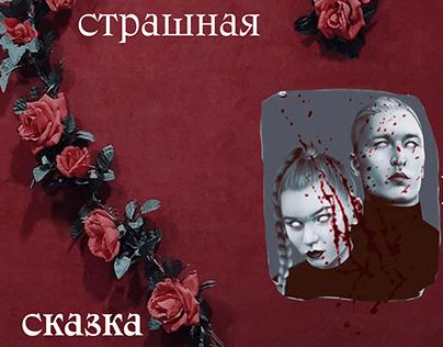 Страшная русская сказка