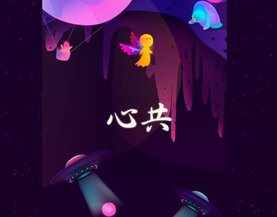 UFO — PRPL Game Design