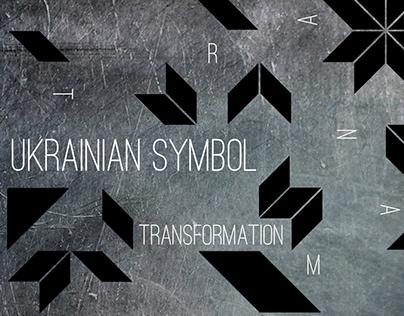 TRANSFORMATION of ukrainian symbol pattern/ Part 1