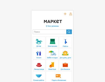 Market.kz - mobile site