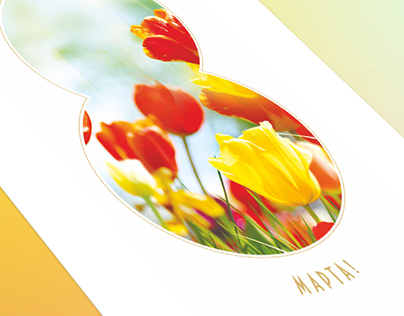 Postcard on March 8 / открытка 8 марта