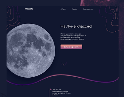 Landing page   Tickets to Moon